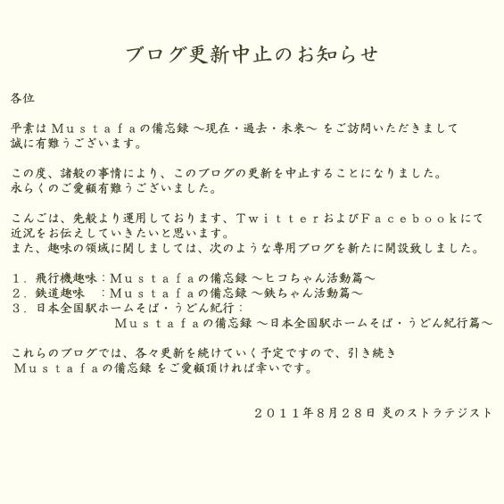 ブログ更新中止のお知らせ copy.jpg